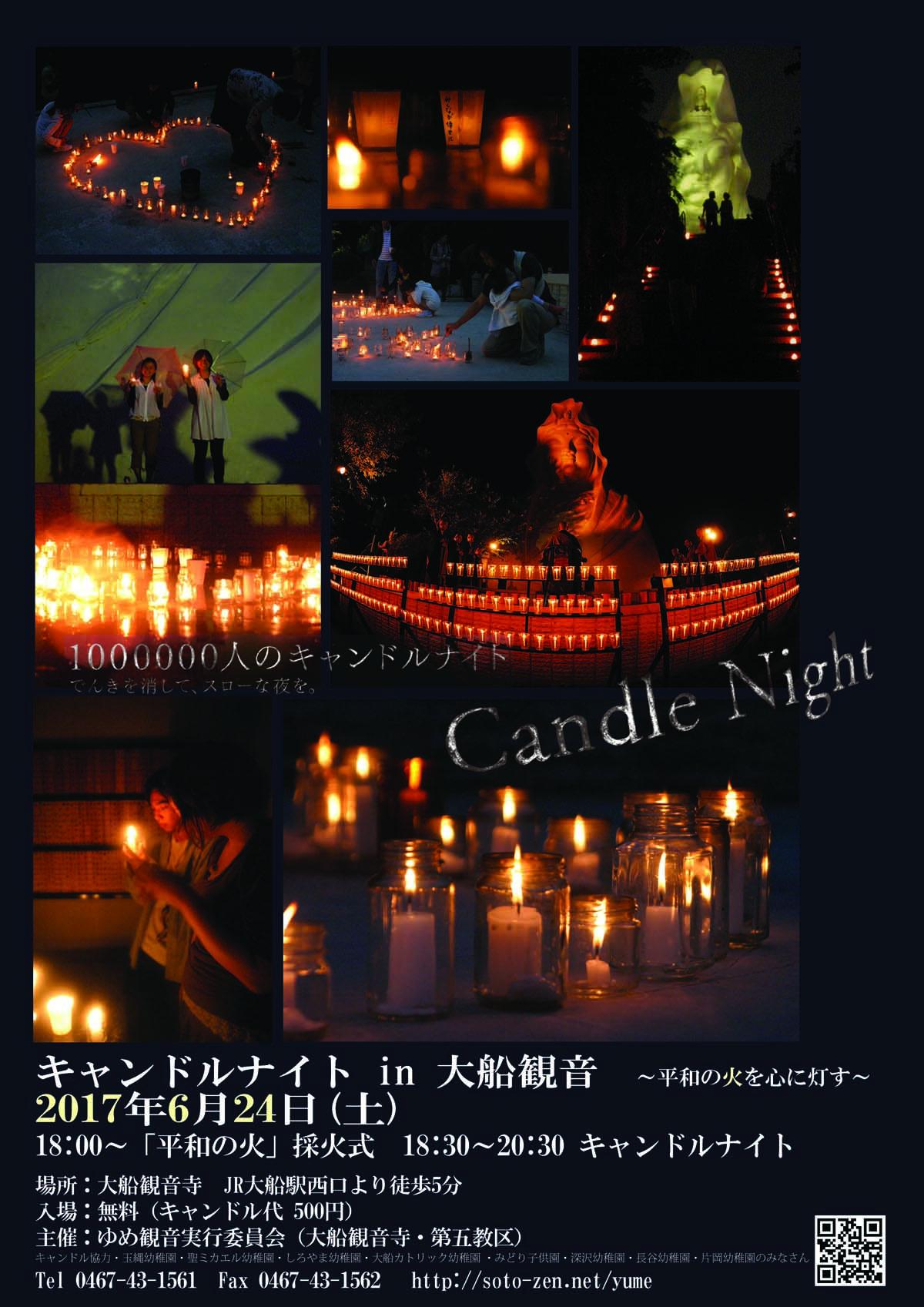 http://soto-zen.net/yume/2017candle.jpg