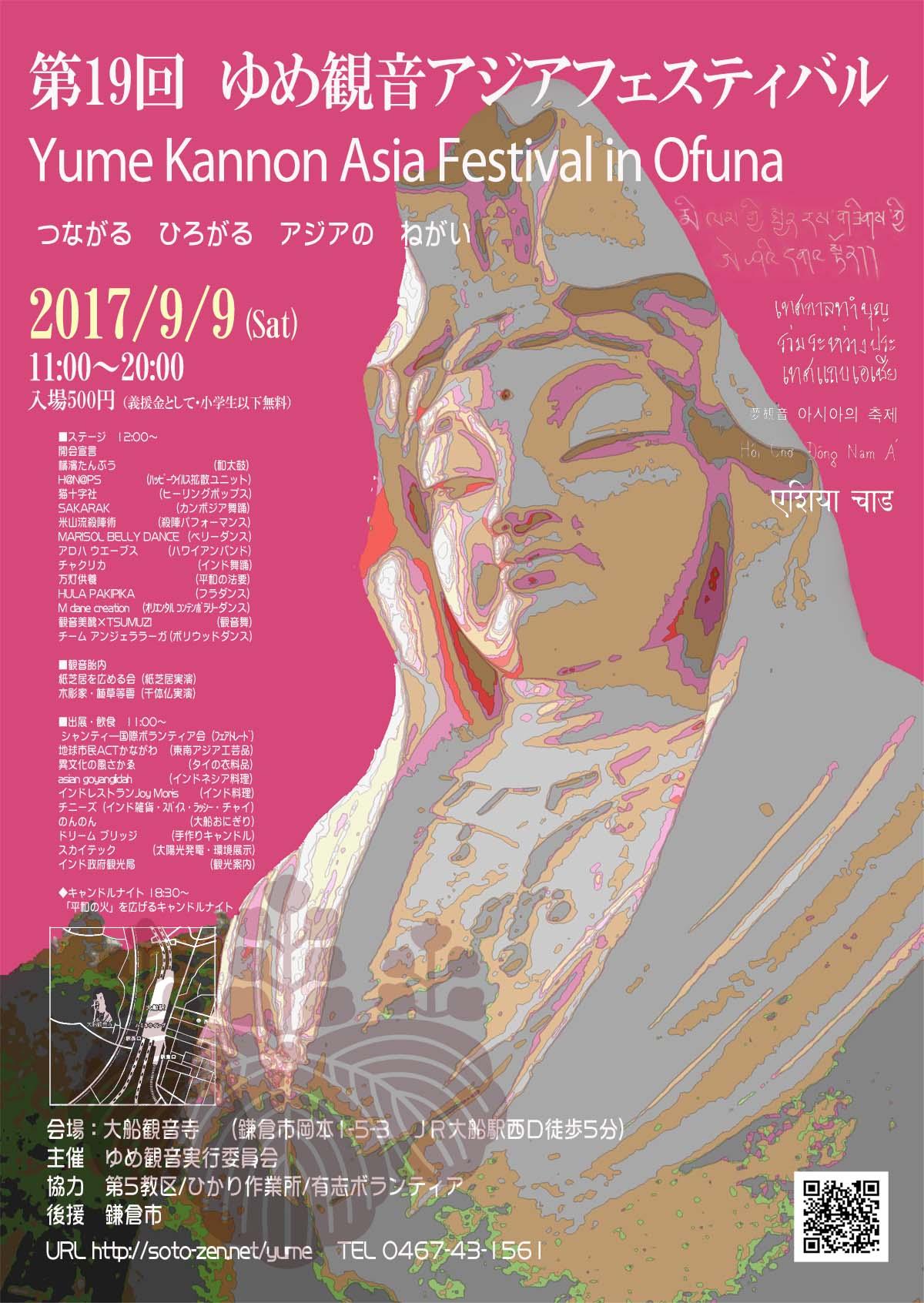 http://soto-zen.net/yume/Yume_2017_omote.jpg
