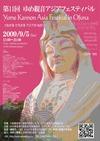 yume2009-01.jpg