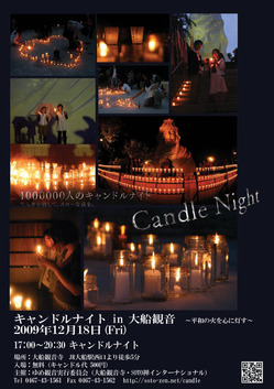 candle2009_win.jpg