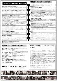 2013yume-2.jpg