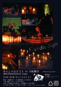 candle2015.jpg