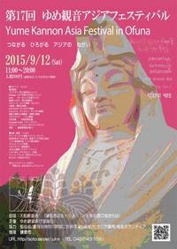 yume2015-01.jpg
