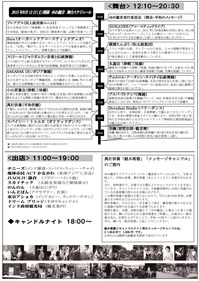 yume2015-02.jpg