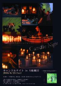 candle2016.jpg