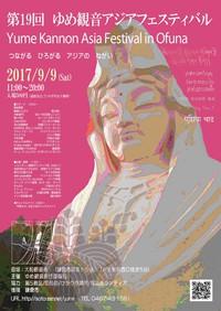 Yume_2017_omote.jpg