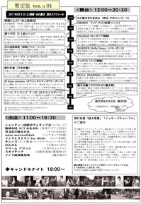 Yume_2017_ura.jpg