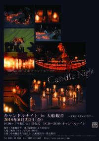 candle2018.jpg