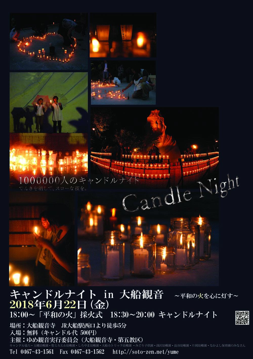 http://soto-zen.net/yume/candle2018.jpg